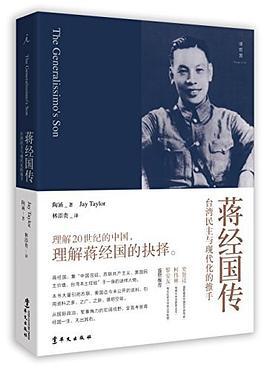 蒋经国传-免费小说下载