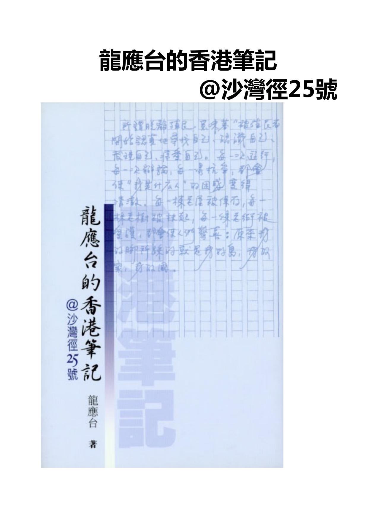 龙应台的香港笔记-@沙湾径25号.pages-免费小说下载