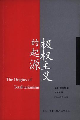极权主义的起源-免费小说下载