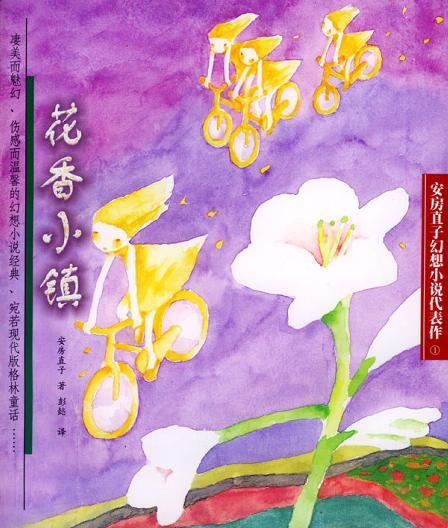 花香小镇-免费小说下载