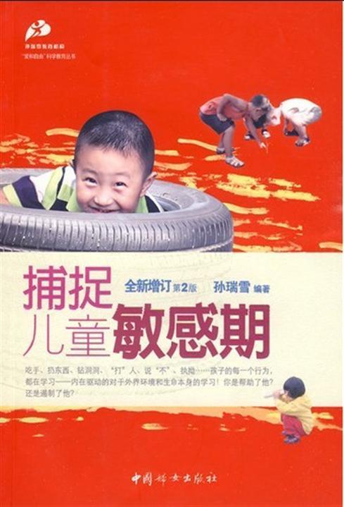捕捉儿童的敏感期-免费小说下载