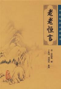 养生随笔(老老恒言)-免费小说下载