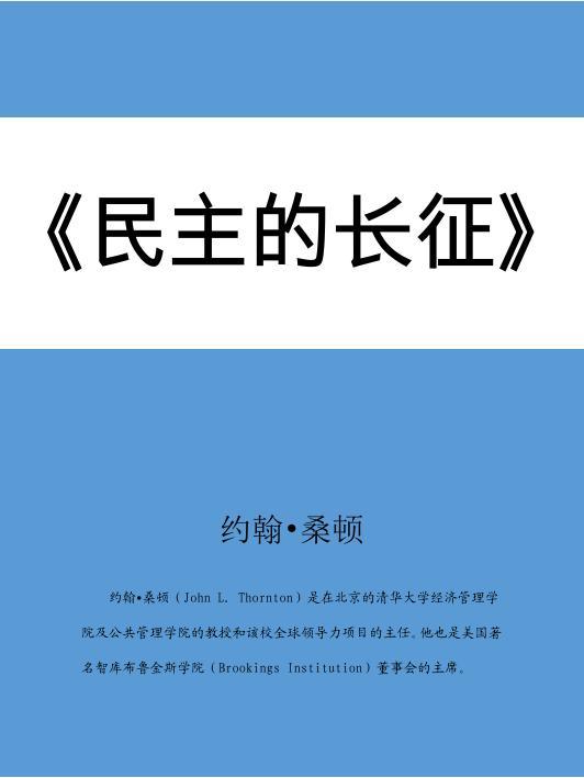 《民主的长征》我制作方法-免费小说下载