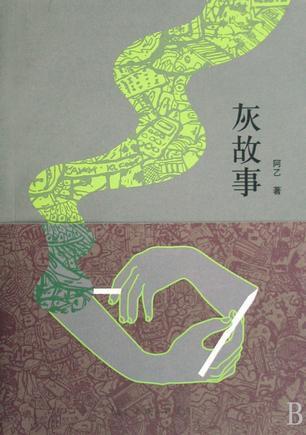 灰故事-免费小说下载