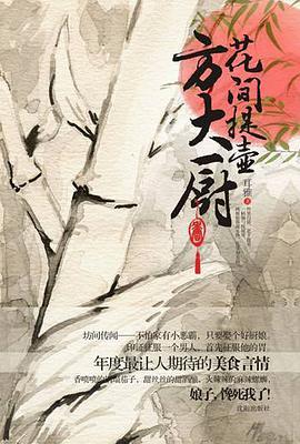 花间提壶方大厨-免费小说下载