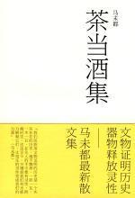 茶当酒集-免费小说下载