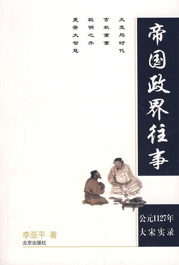 帝国政界往事:公元1127年大宋实录-免费小说下载