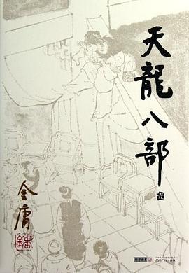 天龙八部-免费小说下载