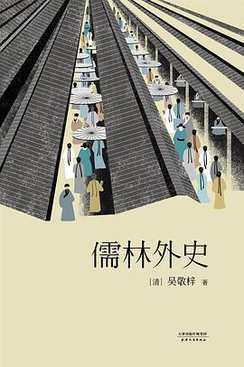 儒林外史-免费小说下载
