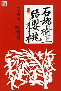 石榴树上结樱桃-免费小说下载