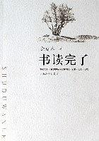 书读完了-免费小说下载