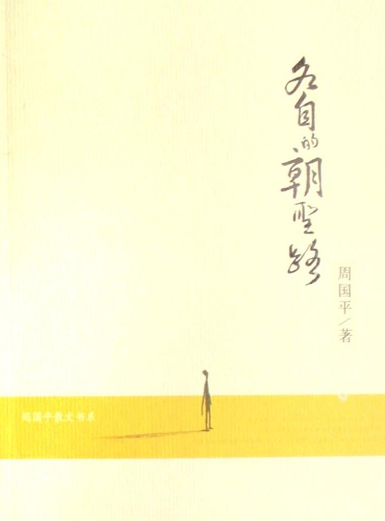 各自的朝圣路-免费小说下载