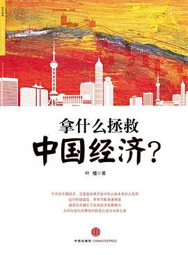 拿什么拯救中国经济?-免费小说下载