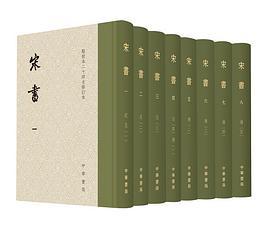 宋书(修订本)(全8册)-免费小说下载