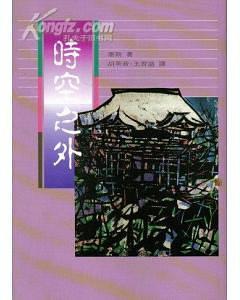 時空之外-免费小说下载