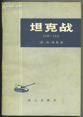 坦克战-免费小说下载