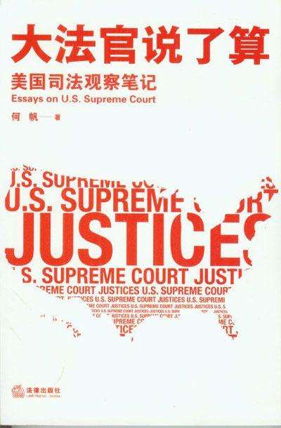 大法官说了算:美国司法观察笔记-免费小说下载