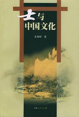 士与中国文化-免费小说下载