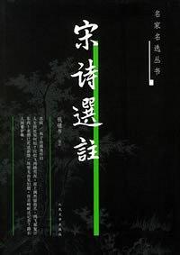 宋诗选注-免费小说下载