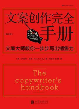 文案创作完全手册-免费小说下载