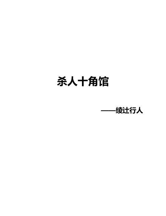 十角馆杀人预告-免费小说下载