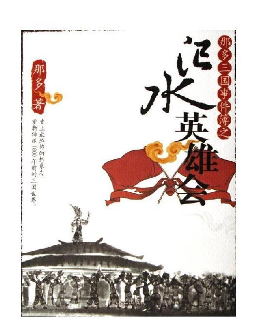 那多三国事件簿之汜水英雄会-免费小说下载