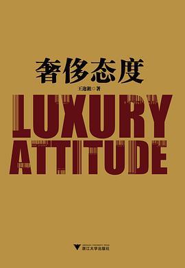 奢侈态度-免费小说下载