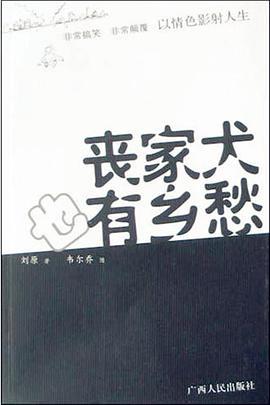 丧家犬也有乡愁-免费小说下载
