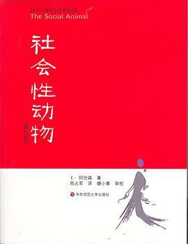 社会性动物-免费小说下载