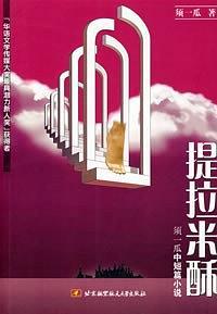 提拉米酥-免费小说下载