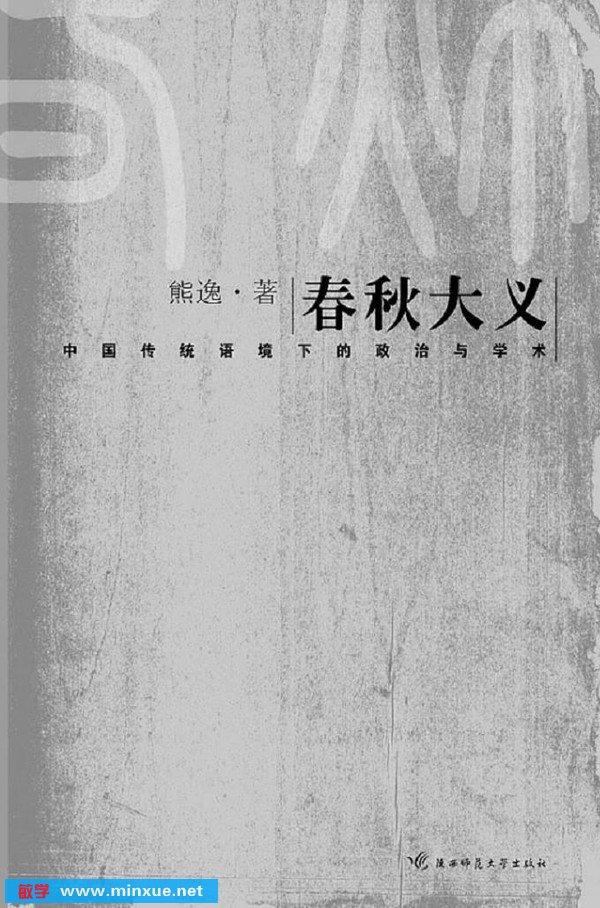 春秋大义:中国传统语境下的皇权与学术-免费小说下载