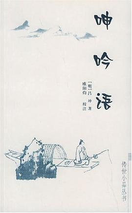 呻吟语-免费小说下载