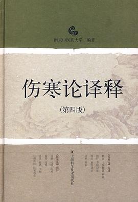 伤寒论译释(第四版)-免费小说下载