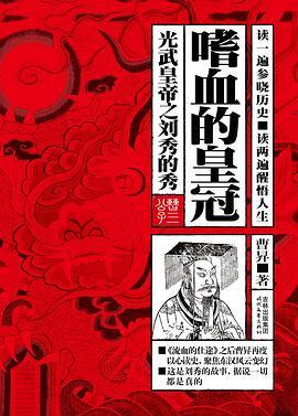 嗜血的皇冠-免费小说下载