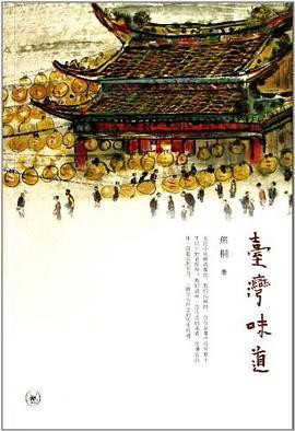 台湾味道-免费小说下载