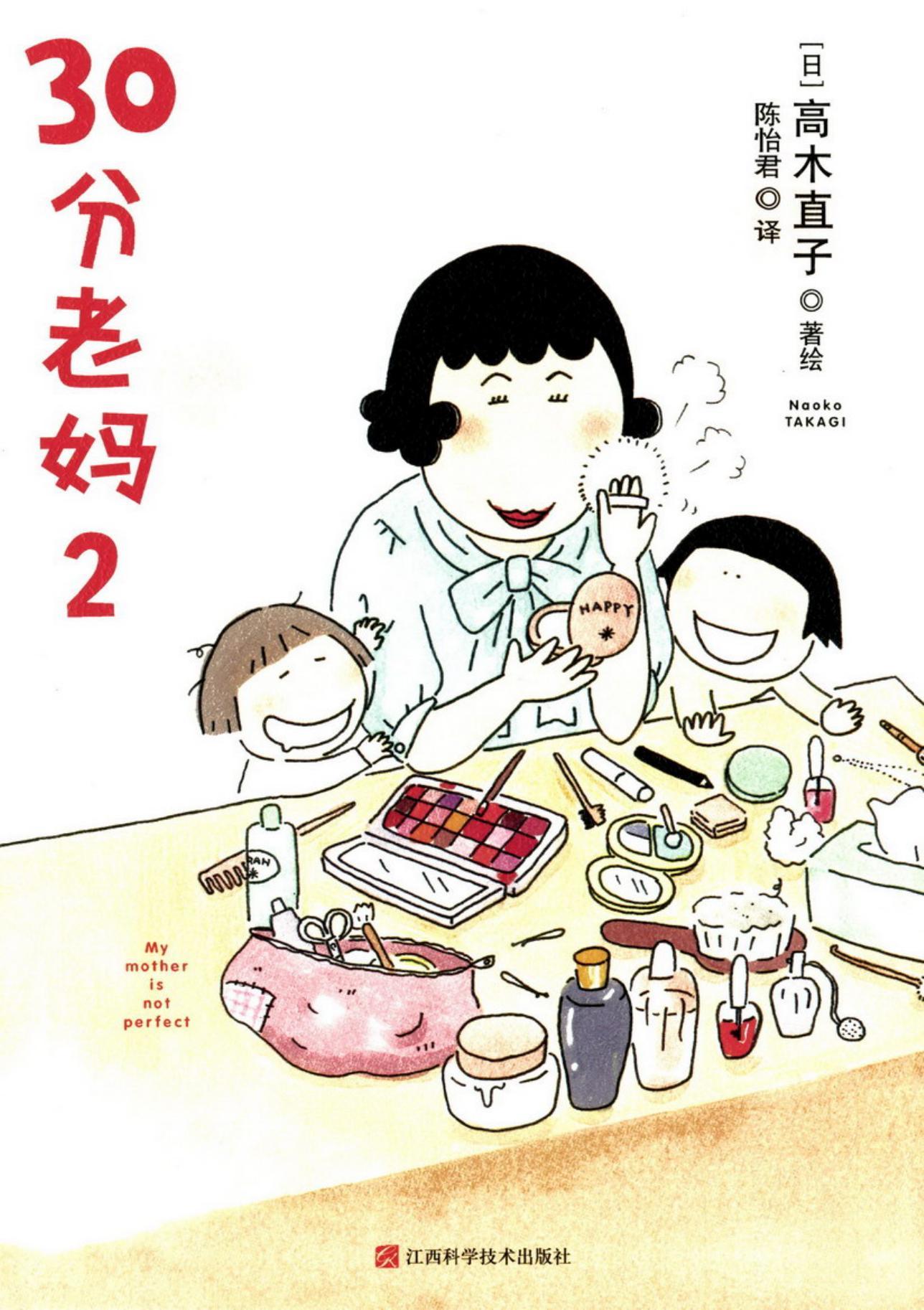 30分老妈2 (平装)-免费小说下载