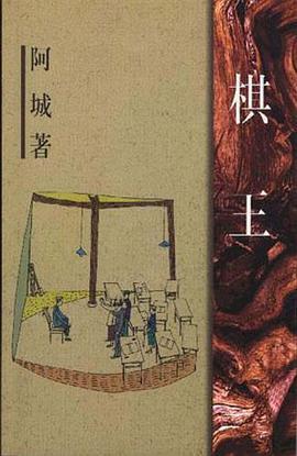 棋王-免费小说下载