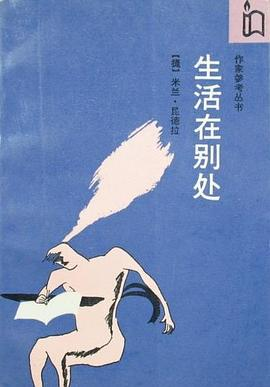 生活在别处-免费小说下载