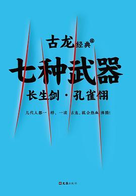 七种武器(共四册)-免费小说下载