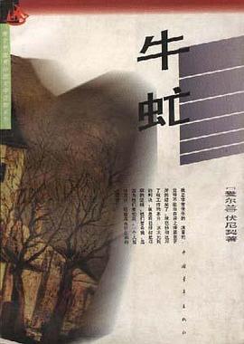牛虻-免费小说下载
