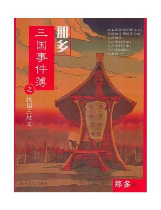 那多三国事件簿之桃园三结义-免费小说下载