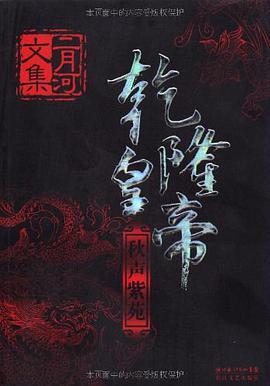 乾隆皇帝(全六册)-免费小说下载
