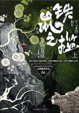 铁鼠之槛(上)-免费小说下载