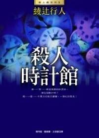 殺人時計館-免费小说下载