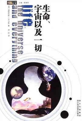生命、宇宙以及一切-免费小说下载