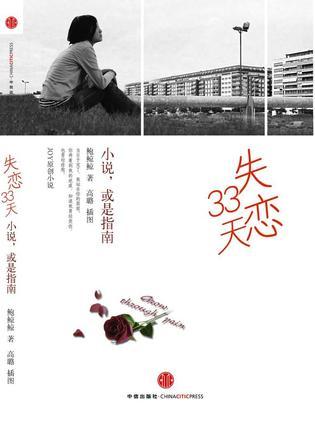 失恋33天-免费小说下载