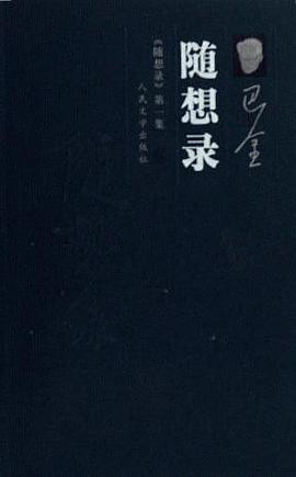 随想录 - 《随想录》第一集-免费小说下载