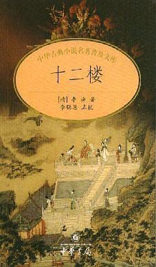 十二楼 - 中华古典小说名著普及文库-免费小说下载
