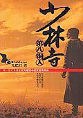 少林寺第八铜人-免费小说下载