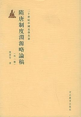 隋唐制度渊源略论稿-免费小说下载